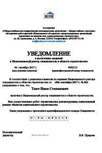 УВЕДОМЛЕНИЕ о включении сведений в Национальный реестр специалистов в области строительства