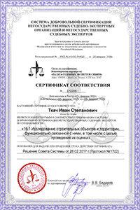 Сертификат соответствия на исследование строительных объектов и территории