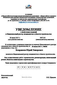 Сотрудники ЭКСПОСТРОЙ в национальном реестре специалистов