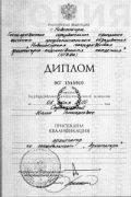 Saranchukova-Dipl-1